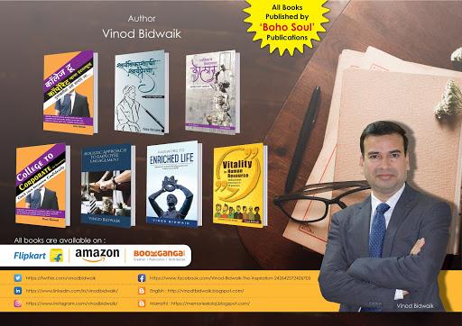 विनोद बिडवाईक ह्यांची सर्व पुस्तके फ्लिपकार्ट आणि बुकगंगा वर उपलब्ध आहेत.