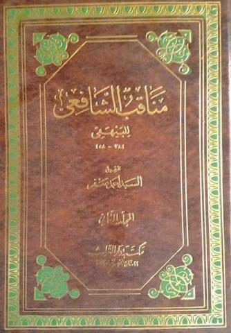 المكتبة الكاملة: كتاب مناقب الشافعي - الإمام البيهقي