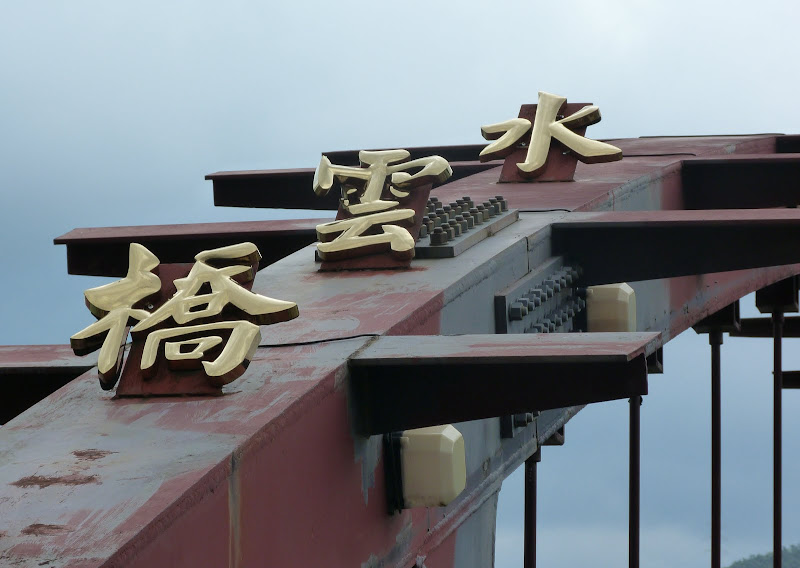 Puli . De Puli à JiJi shan. J 8 - P1160406.JPG