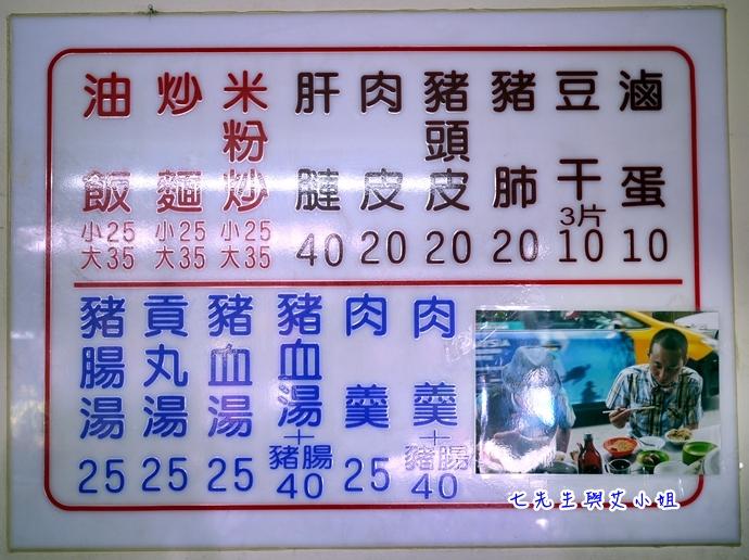4 和豐街劍潭油飯小吃店