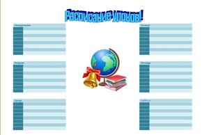 шаблон расписание уроков