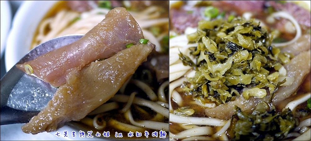 8 牛筋與酸菜