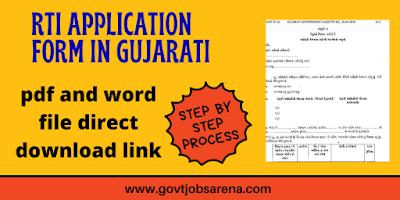 RTI Application form in Gujarati
