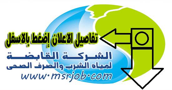 اعلان وظائف شركة مياه الشرب والصرف الصحي بسوهاج - تطلب دبلومات وثانوي عام وازهري - نوفمبر 2020