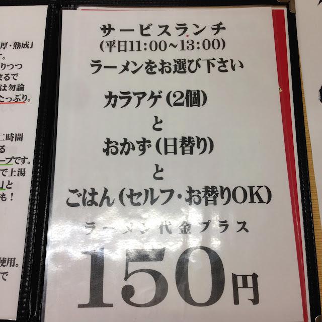 ぎょらん亭沼店のランチサービスメニュー