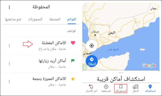 طريقة حفظ الأماكن المفضلة على خرائط قوقل