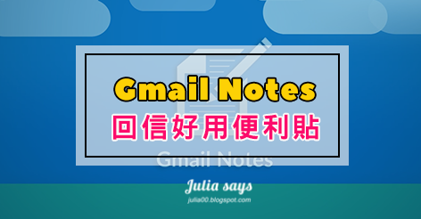 [gmailnotes01%5B3%5D]