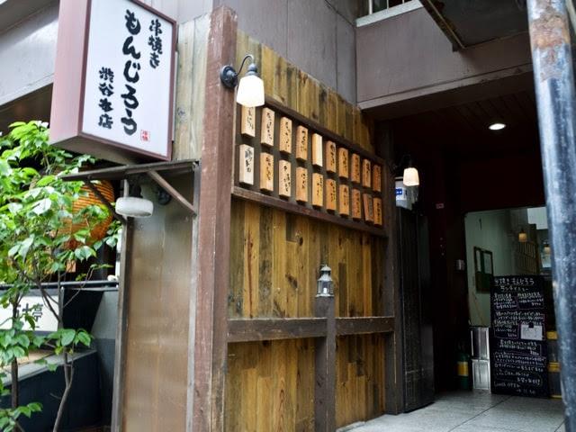 串焼きもんじろう渋谷本店の外観