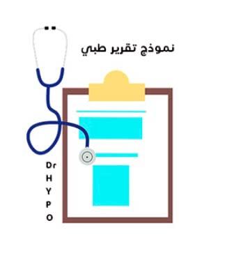 نموذج تقرير طبي pdf