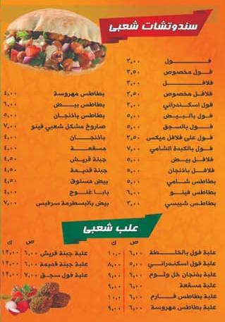 منيو ابو خالد