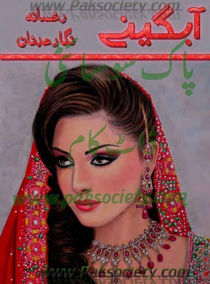 Aabgenay is a very well written complex script novel which depicts normal emotions and behaviour of human like love hate greed power and fear, writen by Rukhsana Nigar Adnan , Rukhsana Nigar Adnan is a very famous and popular specialy among female readers