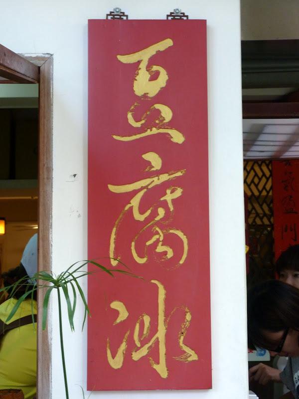 Tainan, Jour 8 - P1210527.JPG