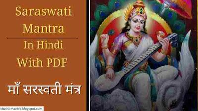 Saraswati Mantra in Hindi With PDF