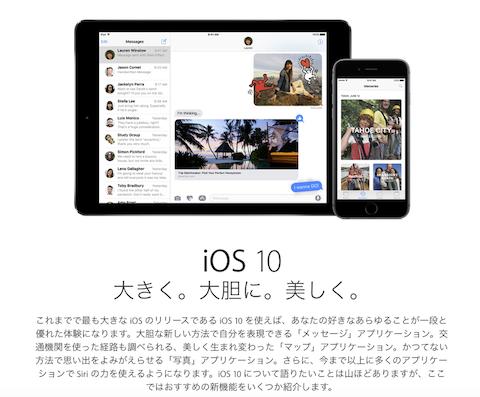 iOS10パブリック・ベータ
