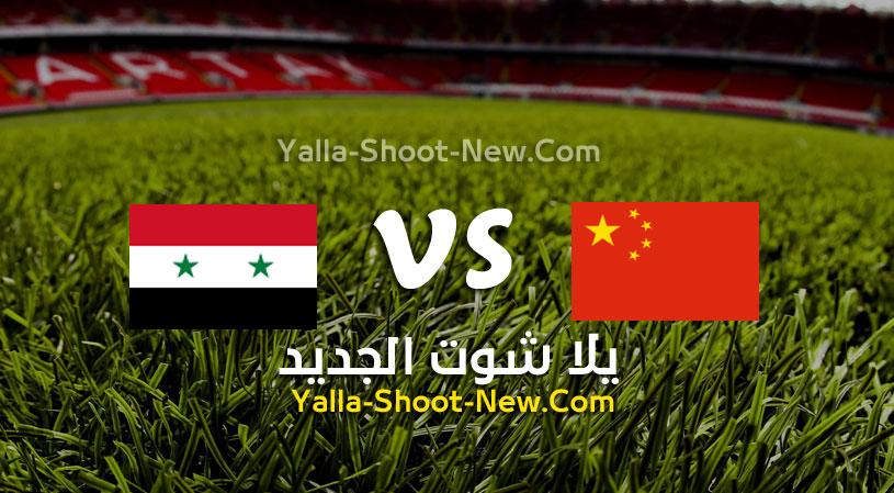 مباراة سوريا والصين