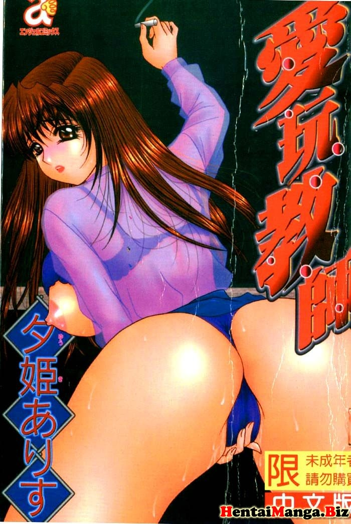 Incest Hentai - [Angel Comics] Playful Teacher-Read-Hentai-Manga-Onlnie