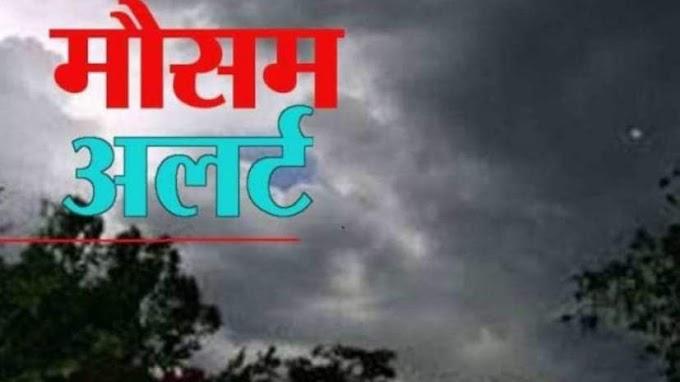 बिहार में आज भी कई जगहों पर बारिश और ठनका गिरने की आशंका