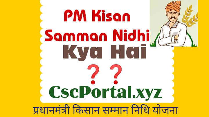 CSC Portal