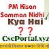 PM Kisan Samman Nidhi | प्रधानमंत्री किसान सम्मान निधि योजना क्या है?