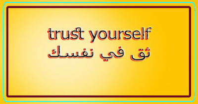 trust yourself ثق في نفسك