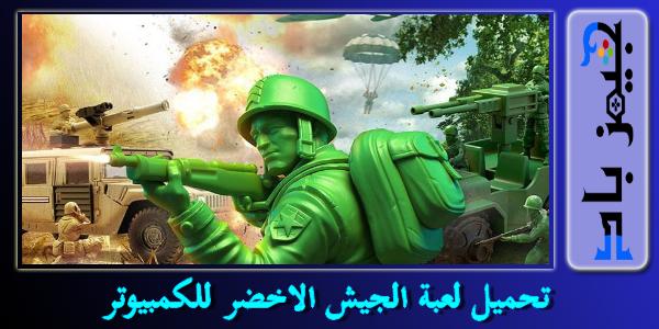 تحميل لعبة الجيش الاخضر للكمبيوتر