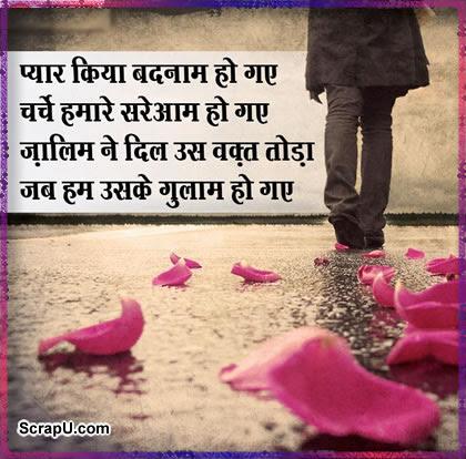 Toota Dil Shayari Images