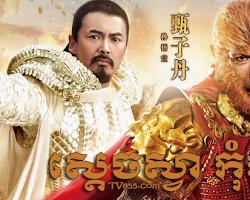 Sdach Sva Kom Kom 2014 - The Monkey King Full Movie