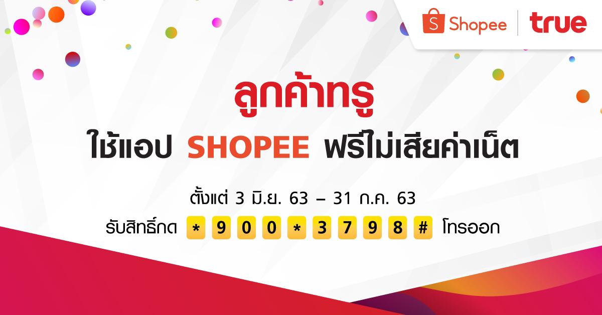 ฉลองเปิด True Official Store บน Shopeeลูกค้าทรู ช้อปไม่เสียค่าเน็ต ในแคมเปญ Shopee 6.6 Brands Festival