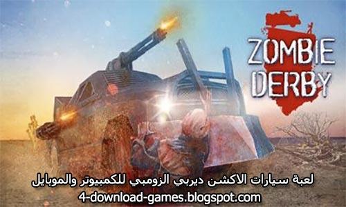 لعبة ديربي الزومبي Zombie Derby