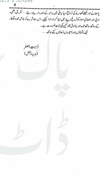"""""""Khawab"""