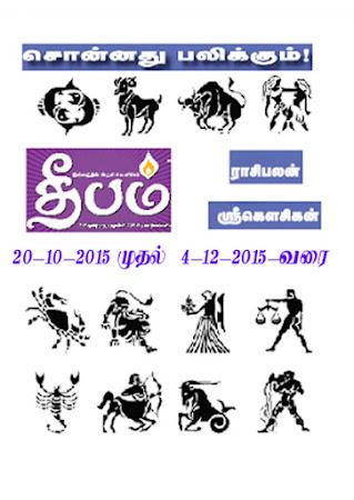 Deepam Rasi Palan - November 20 to December 4, 2015 | Raasi Palan