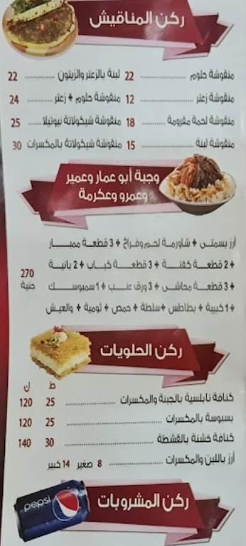 منيو مطعم ابو عمار السوري 2