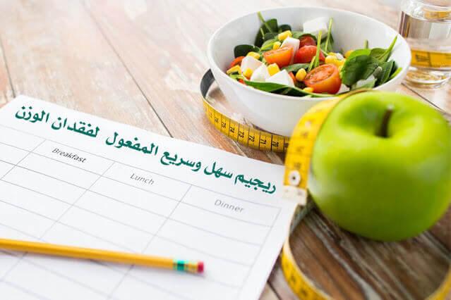 ريجيم سهل وسريع المفعول  لفقدان الوزن