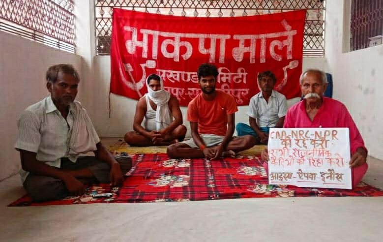 समस्तीपुर:सीएए आंदोलन के नेताओं को जेल भेजने के खिलाफ माले का धरना- प्रदर्शन..
