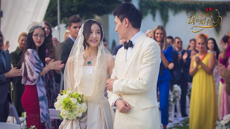My Bestfriend's Wedding China Movie
