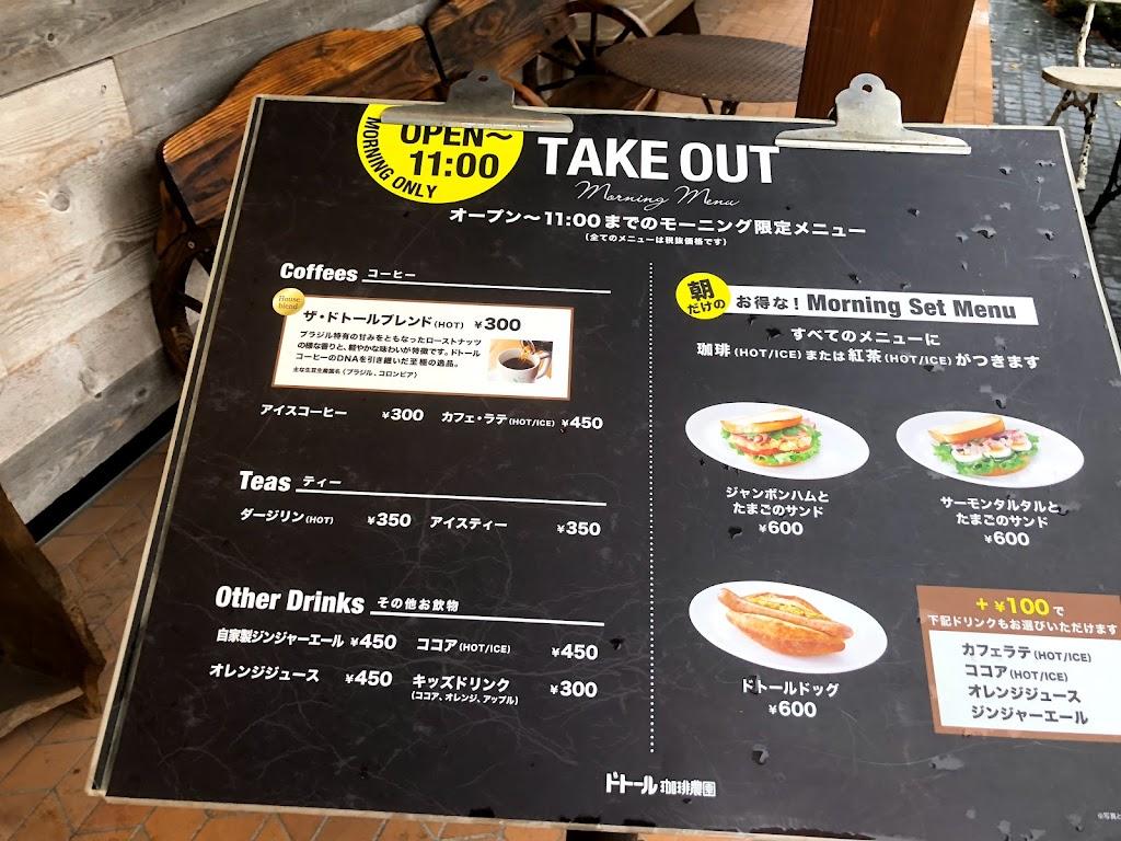 ドトール珈琲農園江戸川店口コミレビュー
