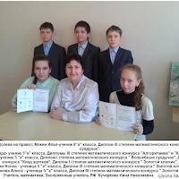 школы №8 Г,Ковров