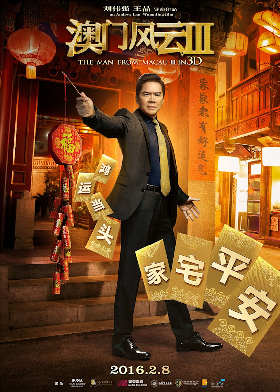 From Vegas to Macau III Hong Kong Movie