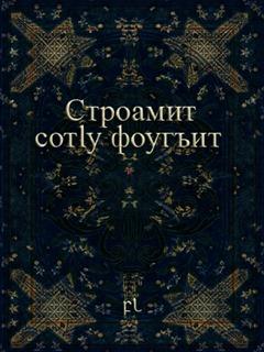 Строамит сотӏу фоугъит Cover