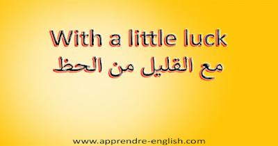 جمل إنجليزية مفيدة في الحياة اليومية