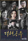 Deokhyeongju (The Last Princess) (2016) ()