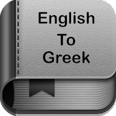 English To Greek Dictionary And Translator App Android APK Download Free By Dictionary Store