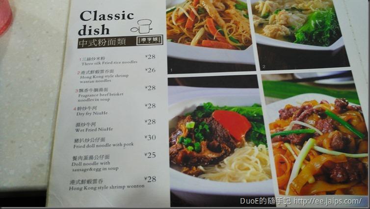 港字號茶餐廳-下午茶菜單3