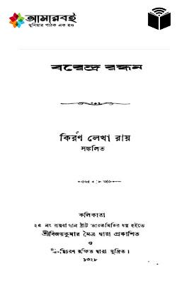বরেন্দ্র রন্ধন - কিরণ লেখা রায়