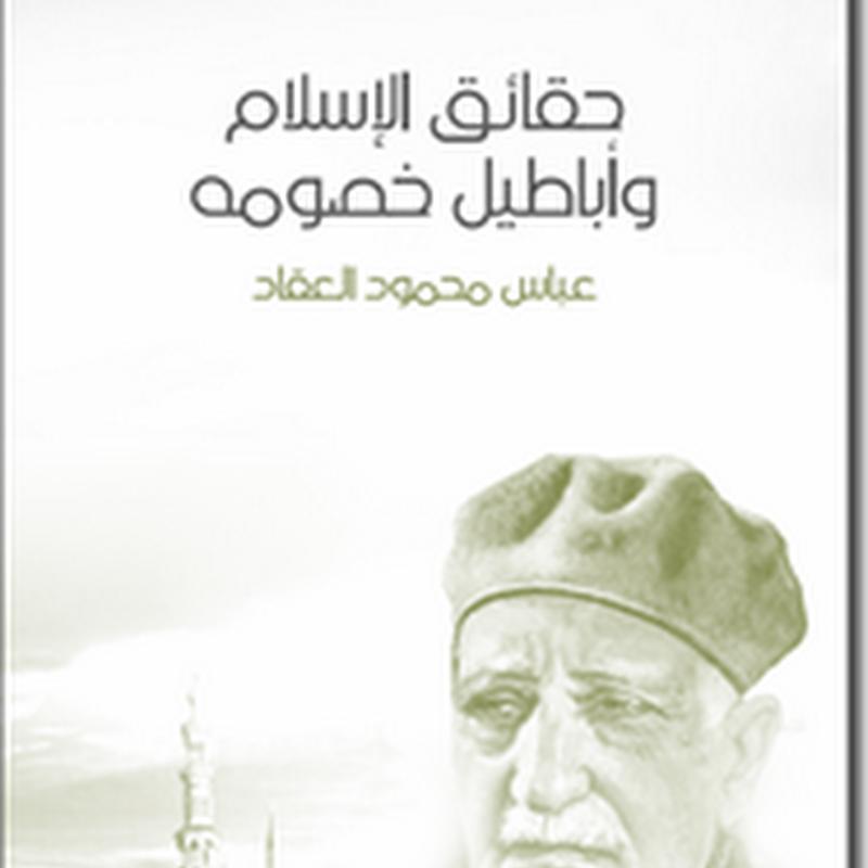 حقائق الاسلام لـ عباس محمود العقاد