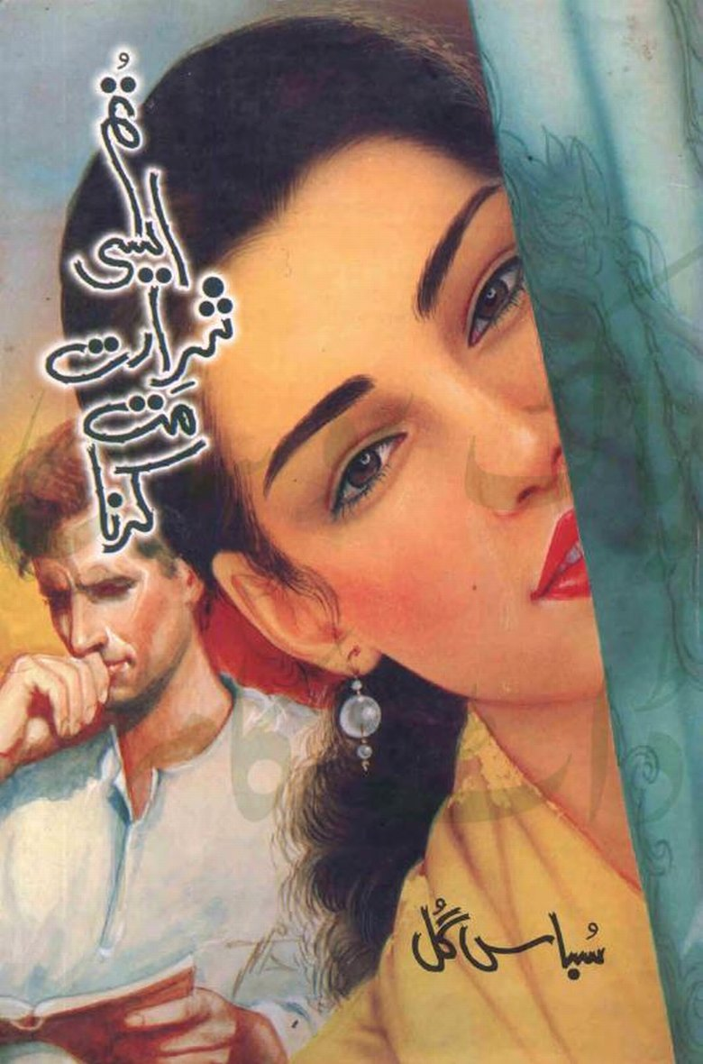 Tum Aisi Sharart mat Karna is a very well written complex script novel which depicts normal emotions and behaviour of human like love hate greed power and fear, writen by Sabas Gul , Sabas Gul is a very famous and popular specialy among female readers