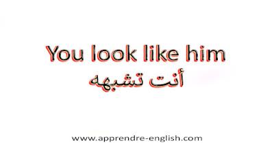 You look like him أنت تشبهه