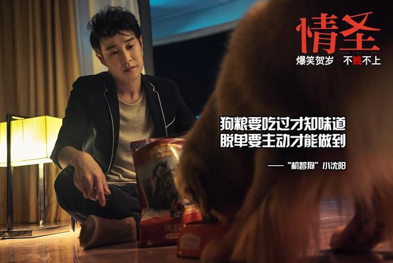 Some Like it Hot / Qing Sheng China Movie