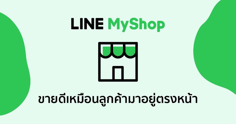 LINE ปลื้ม จำนวนร้านค้าที่ใช้ MyShop โตเดือด 257% ในครึ่งปีแรกเผยจุดเด่น เปิดร้านง่าย ไม่ต้องลงทุนสูง ปิดการขายได้เร็ว ทุกที่ทุกเวลาครองตำแหน่งแพลตฟอร์มที่พ่อค้าแม่ขายออนไลน์ต้องมี