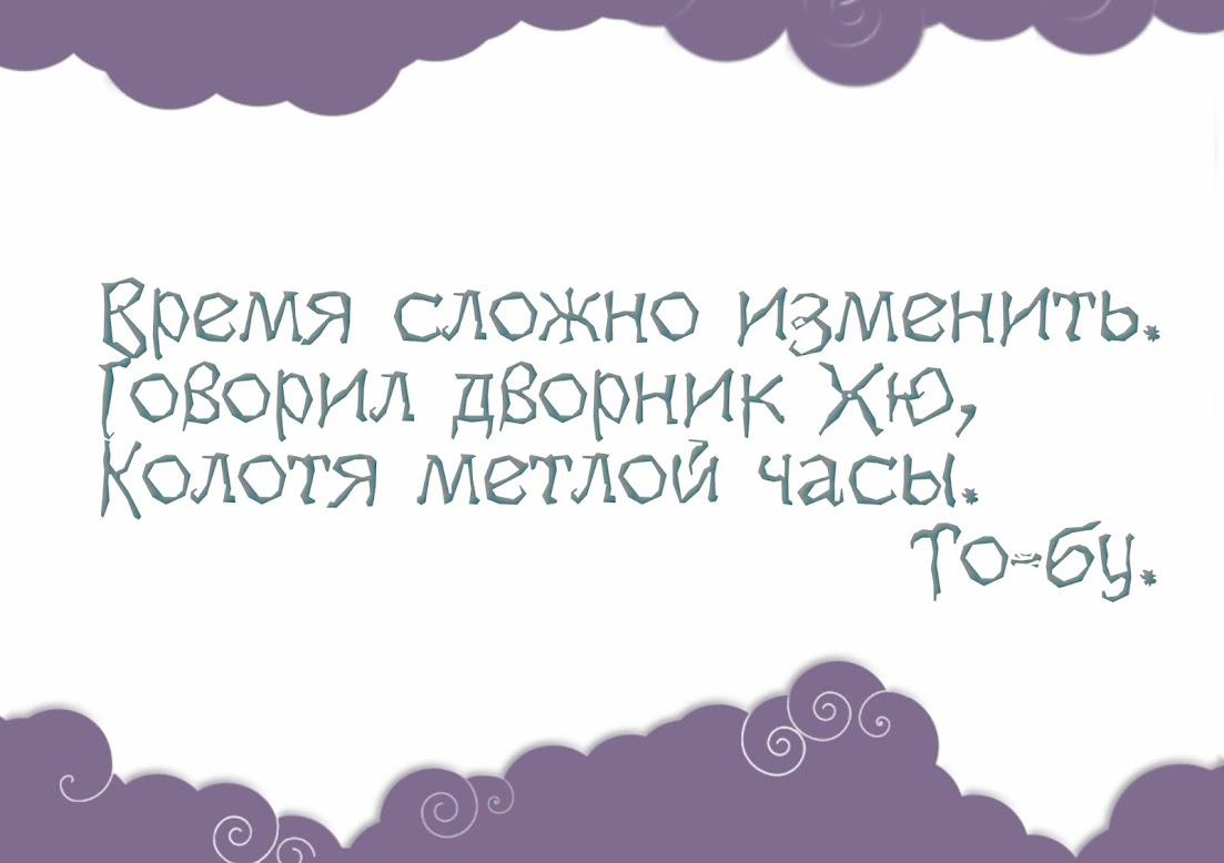 Сафинука-НедоХоку #13